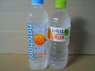 サントリー飲料「純水ななっちゃん オレンジ」