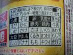 日清食品「チキンラーメンビッグカップ 鶏つくね+太ネギ」