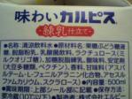 エルビー「味わいカルピス 練乳仕立て」3