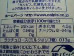 エルビー「味わいカルピス 練乳仕立て」4