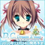 「D.C.II ~ダ・カーポII~シリーズ」朝倉由夢さん