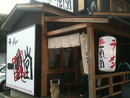 一風堂COLLECTION 池田店