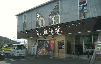 麺屋 風火なかまる 栗東店