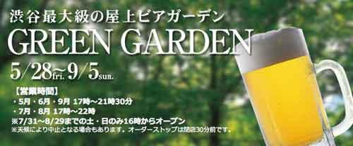 tokyugreengarden.jpg