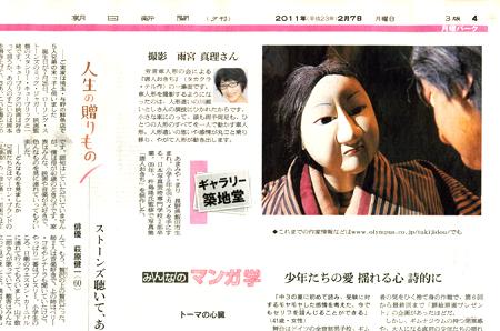 2011.2.14朝日004