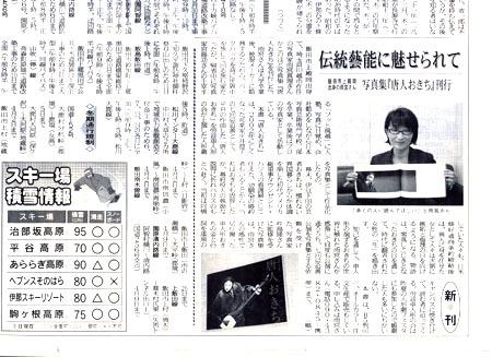 2010.3.14-飯田001