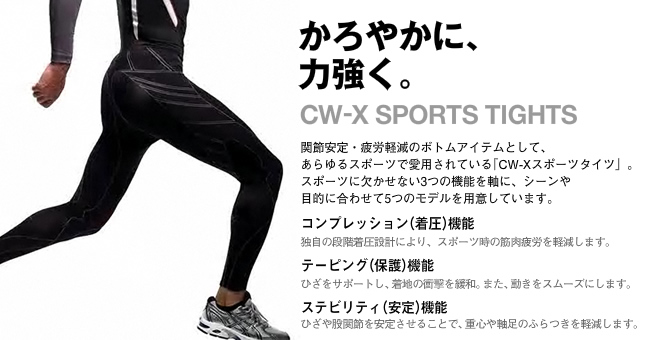 cw-x_bot.jpg