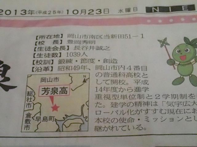 山陽新聞非常識記事 001