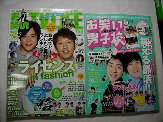 芸人雑誌×2