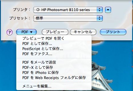 pdf 保存