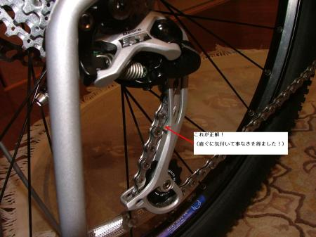 9速化(最終・ケーブル・ディレーラー調整)・5