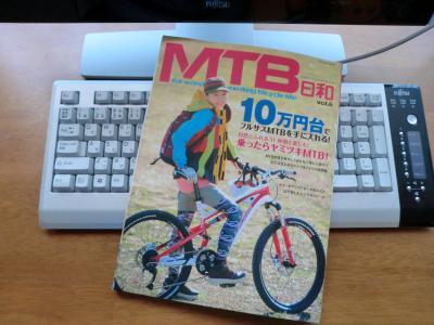 MTB日和VOL6・1