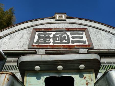湯本の街並みポタ・1