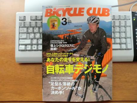 BICYCLE CLUB 2011・3月号・1