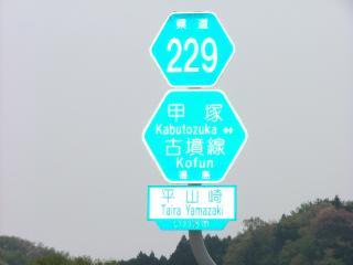 県道・甲塚古墳線