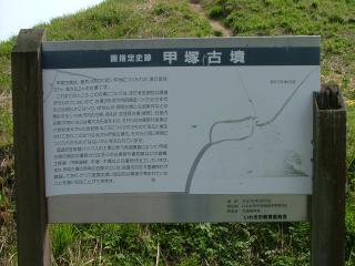甲塚古墳・1