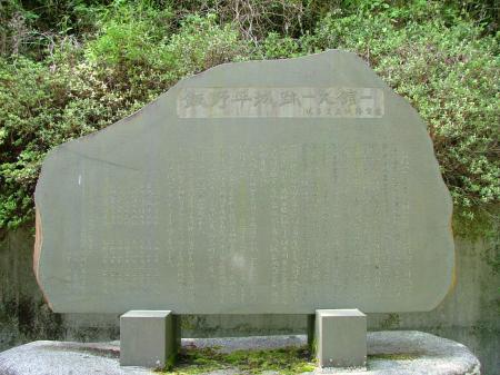 大舘城石碑2