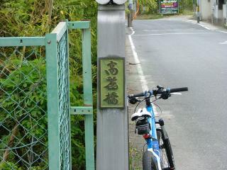 高麗橋(幽霊橋?)