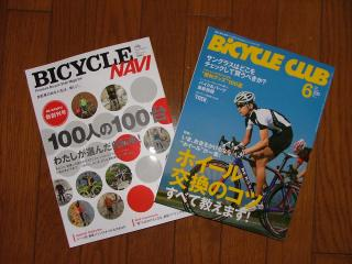 BICYCLE CLUB & BICYCLE NAVI