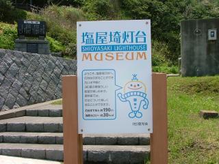 塩屋崎灯台への入口ですが・・・