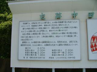 中田横穴・2