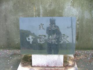 中田横穴・1