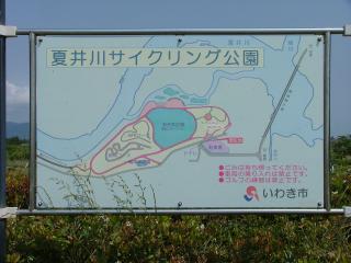 夏井川サイクリング広場