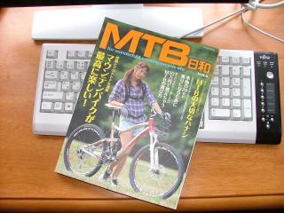 MTB日和VOL.5(1)