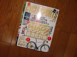 サイクルスポーツ・11月号