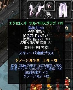EXケル手13おp12L減エンチャ減