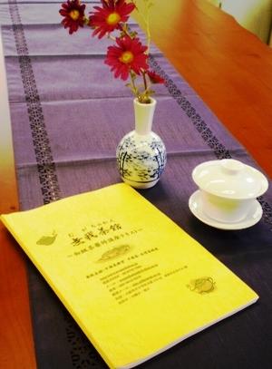 第11期 茶芸師11