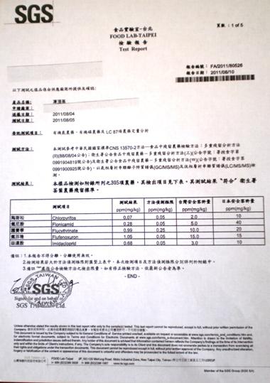 中国茶検査証明書