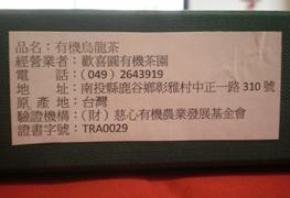 台湾茶特別講座 有機凍頂