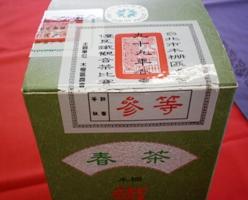 台湾茶特別講座 木柵受賞