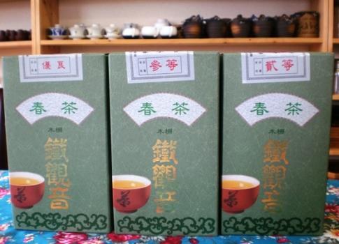 木柵鉄観音受賞茶