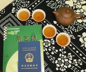 第11期 茶芸師賞状 008