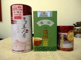 第2期 高級茶芸師講座 受賞茶