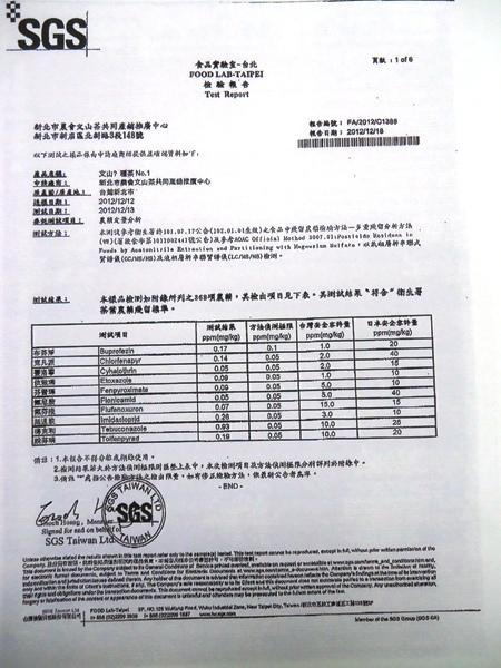 2012冬検査報告書