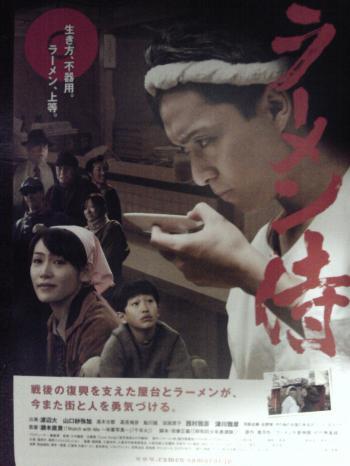 ラーメン侍No.1