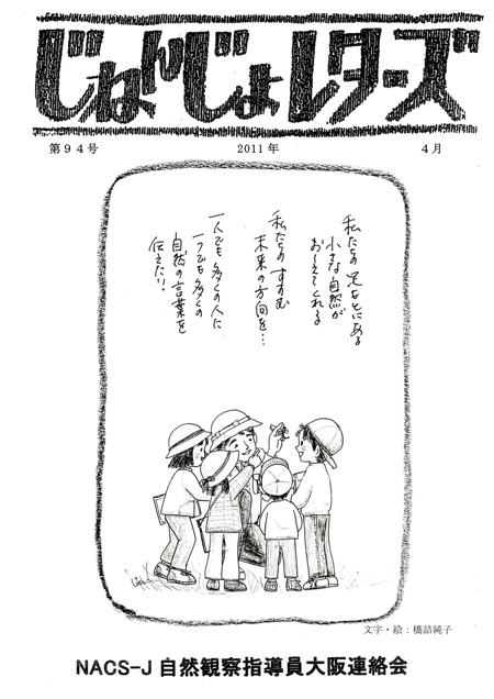 じねんじょレターズ94号表紙