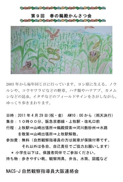 2011udonoannaihagakiS.jpg