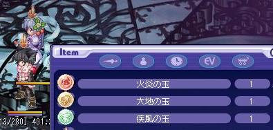 三個とも玉!!