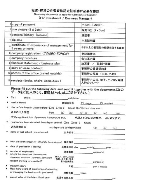 VISA申請必要書類2