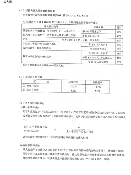 法人税中文1