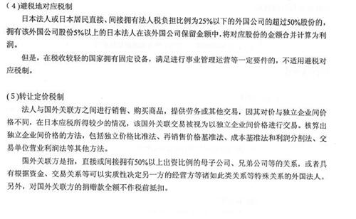 法人税中文2