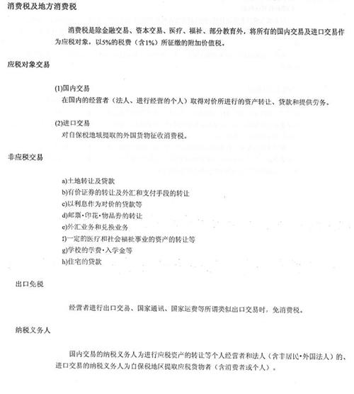 中文消費税