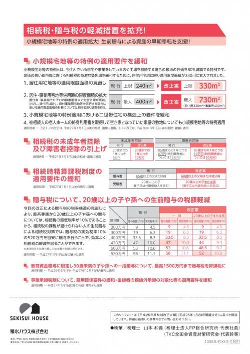 平成25年税制改正リーフレット4