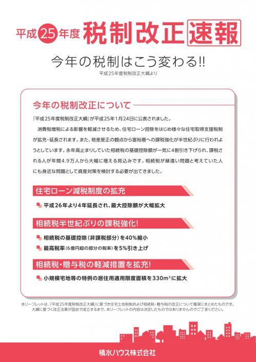 平成25年税制改正リーフレット1