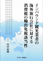 インバウンド観光業者の海外旅行会社に対する消費税の輸出免税該当性