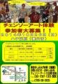 hyougo2014taiken1.jpg